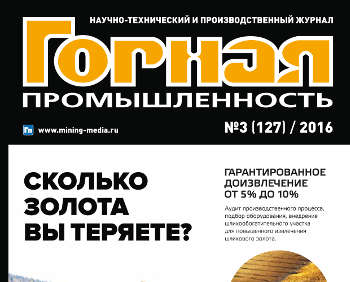 Mining Industry Journal №3 (127) 2016