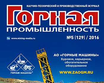 Mining Industry Journal №5 (129) 2016