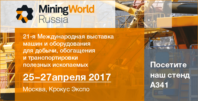 Mining World Russia 2017
