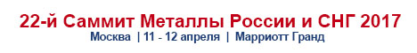 Largest Conference & Portal for metals producers and miners in Russia, Ukraine, Kazakhstan & CIS