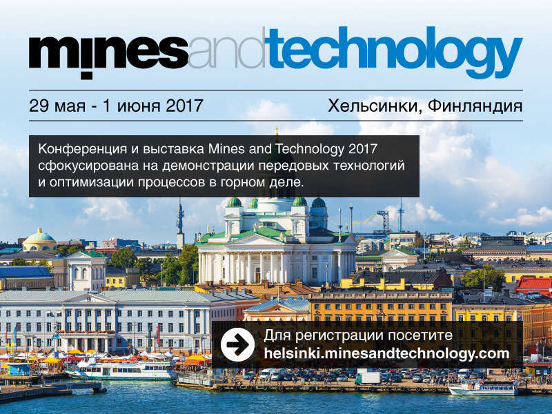 Mines and Technology 2017