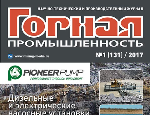 Mining Industry Journal №1 (131) 2017