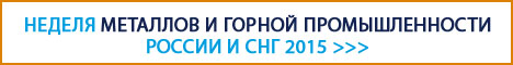Russian and CIS Industrial Metals Summit