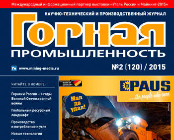 Mining Industry Journal №2 (120) 2015