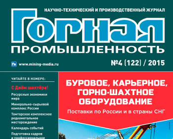 Mining Industry Journal №4 (122) 2015