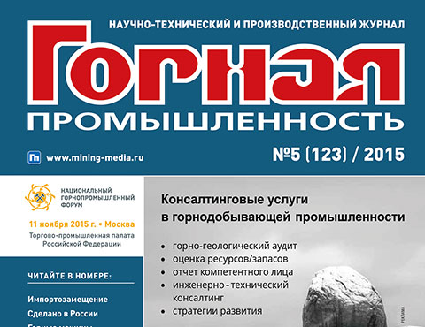 Mining Industry Journal №5 (123) 2015