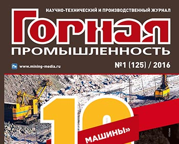 Mining Industry Journal №1 (125) 2016
