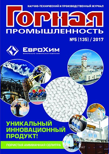 Mining Industry Journal №5 (135) 2017