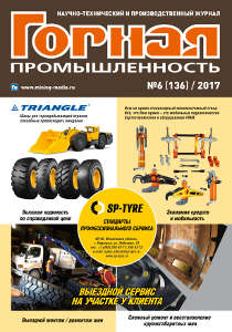Mining Industry Journal №6 (136) 2017
