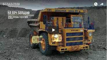 The short video about the first in the world mining dump truck with the payload capacity of 90 metric tons equipped with electric drive