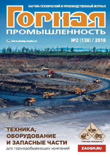 Mining Industry Journal №2 (138) 2018