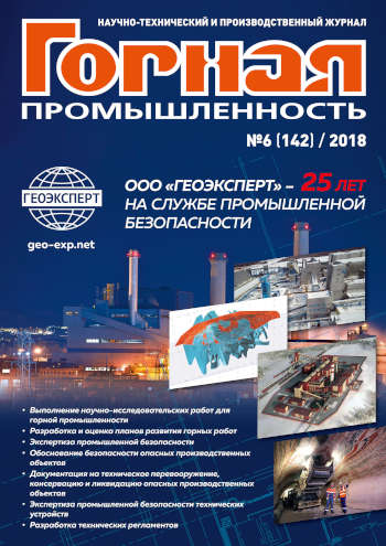 Mining Industry Journal №6 (142) 2018