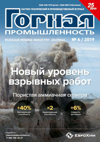 Mining Industry Journal №6 (148) 2019