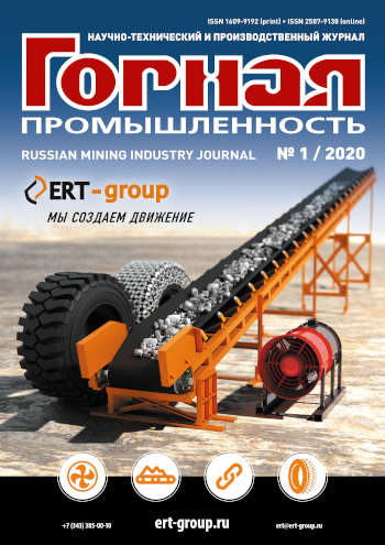 Mining Industry Journal №1 / 2020