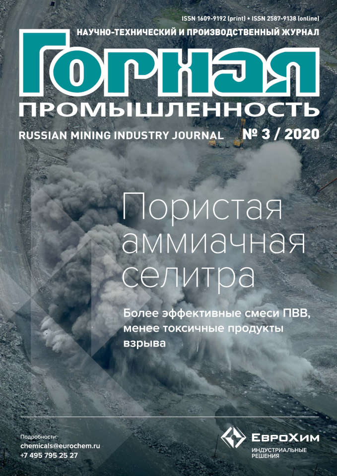 Mining Industry Journal №3 / 2020