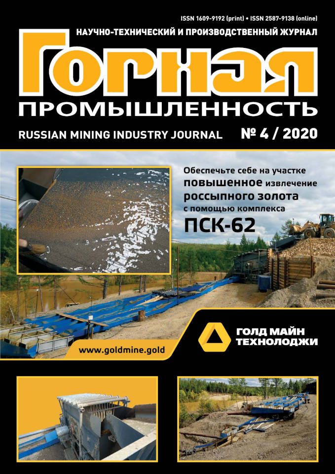 Mining Industry Journal №4 / 2020