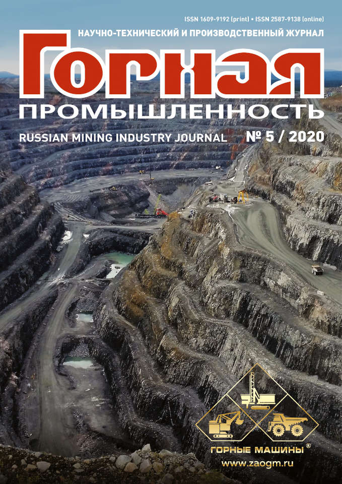 Mining Industry Journal №5 / 2020