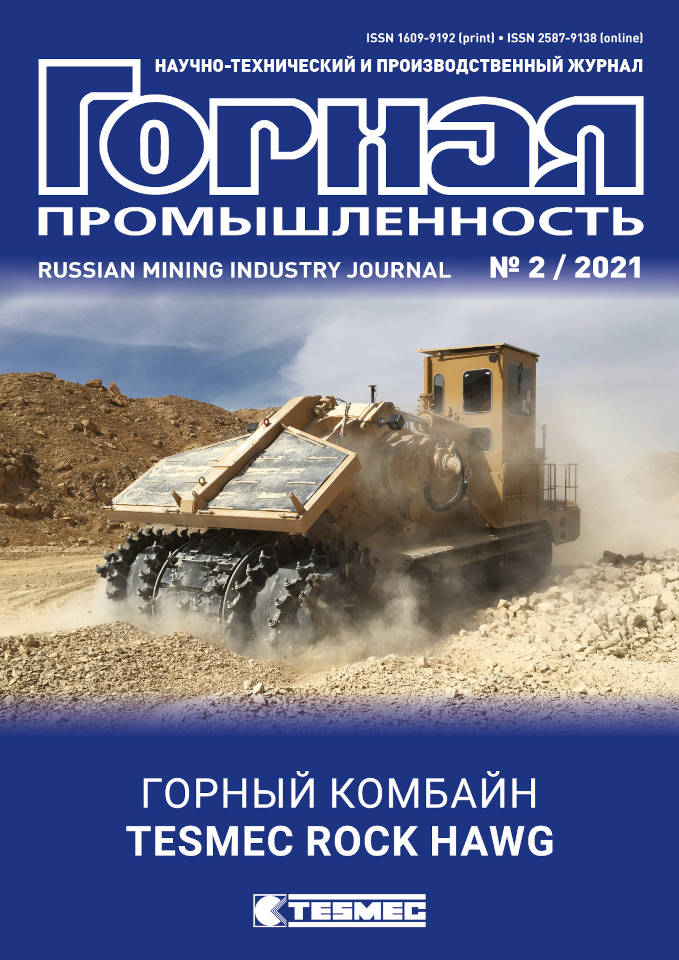 Mining Industry Journal №2 / 2021